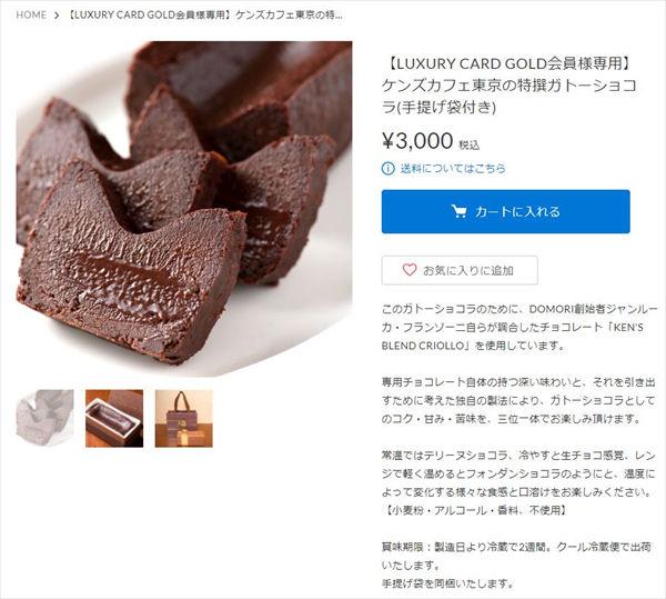 【LUXURY CARD GOLD会員様専用】ケンズカフェ東京の特選ガトーショコラ(手提げ袋付き)
