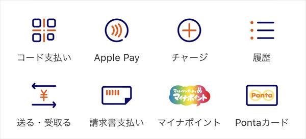 「au PAY」のアプリの「請求書支払い」