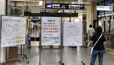 JR西日本が実施する「計画運休」
