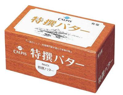 幻のバター、「カルピス(株)特撰バター」を味わう