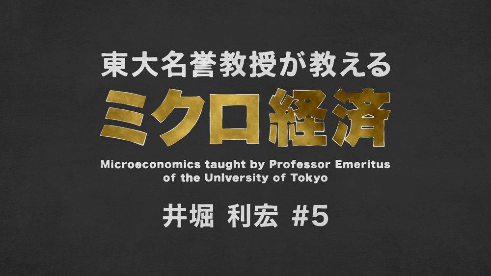 【東大の経済学・動画】「完全競争市場」でモノの価格はどう決まる?