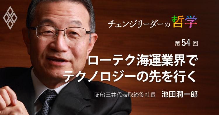 商船三井、池田潤一郎社長