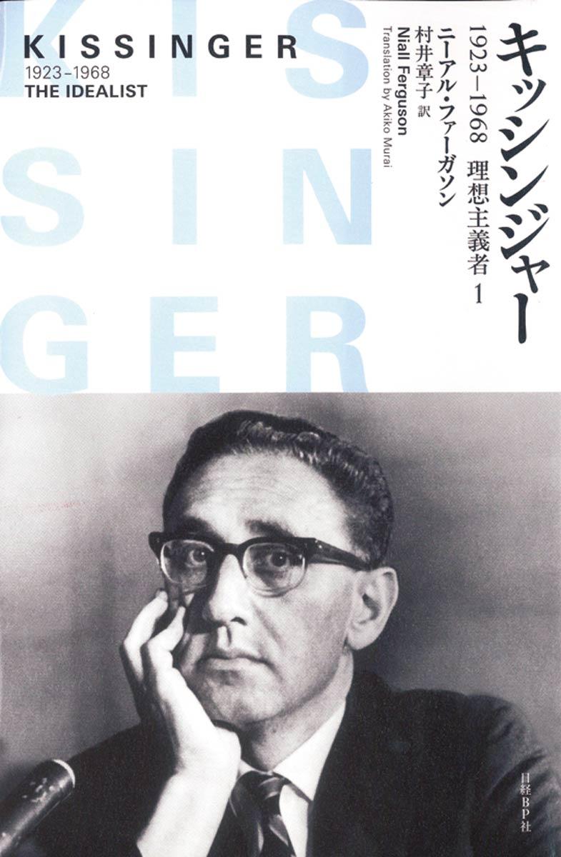 キッシンジャー1923-1968理想主義者
