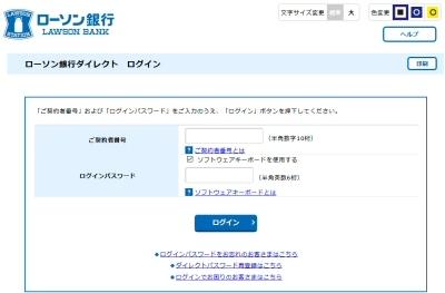 ローソン銀行のログイン画面