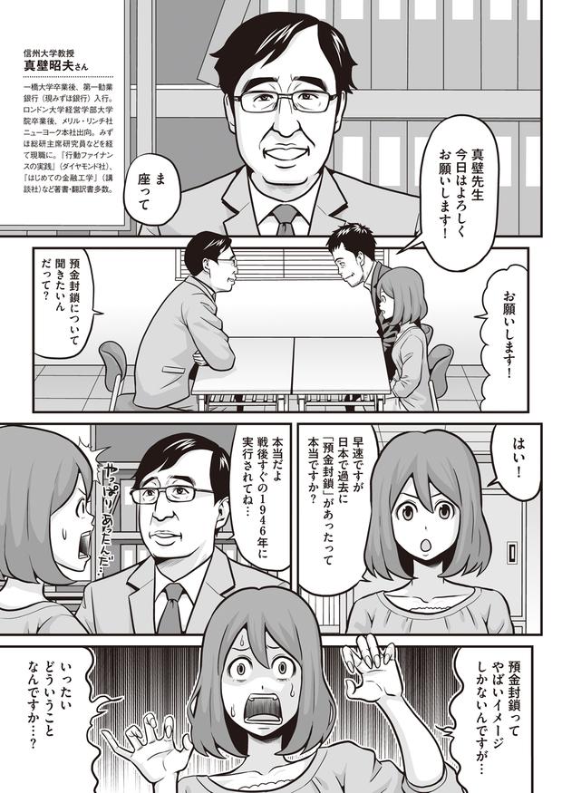 信州大学・真壁昭夫教授に質問