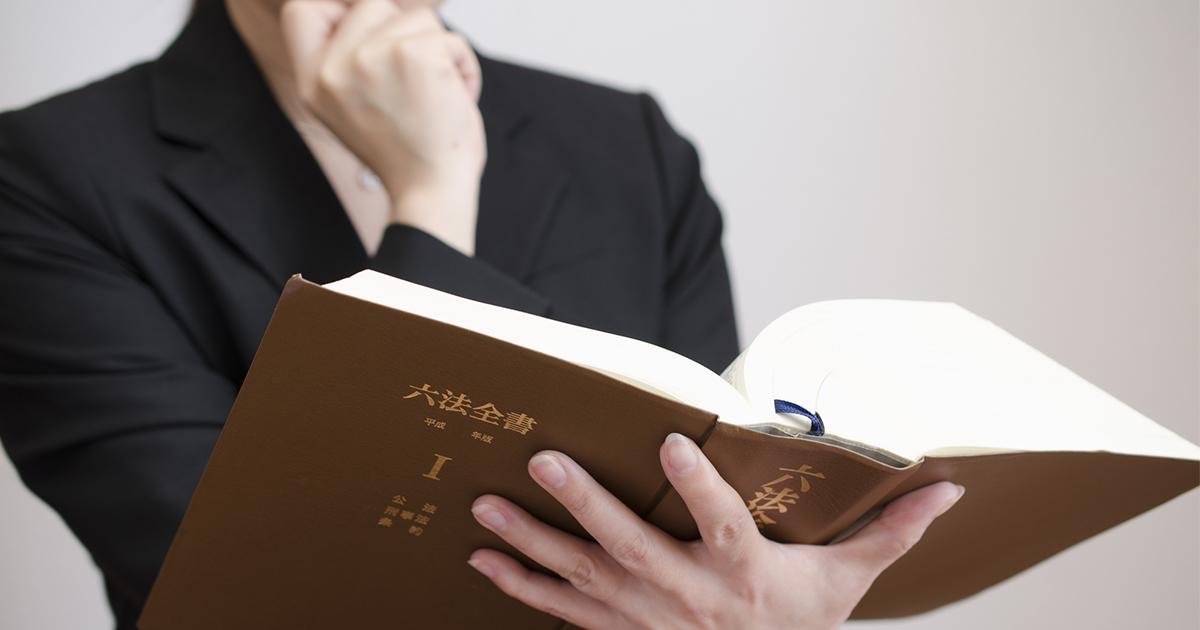 法律で使う「この漢字」、あなたは読めますか?
