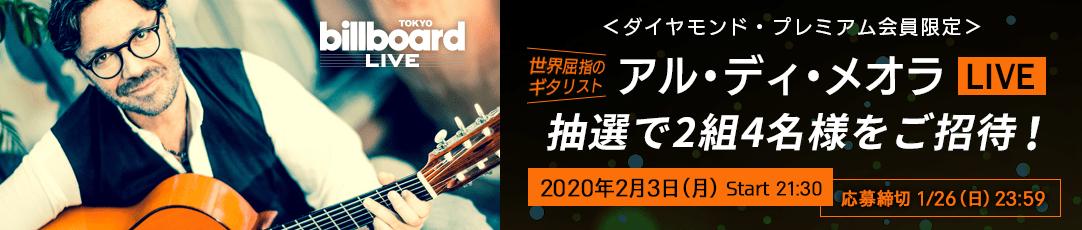 Billboard Live TOKYO アル・ディ・メオラ ライブに2組4名様ご招待!