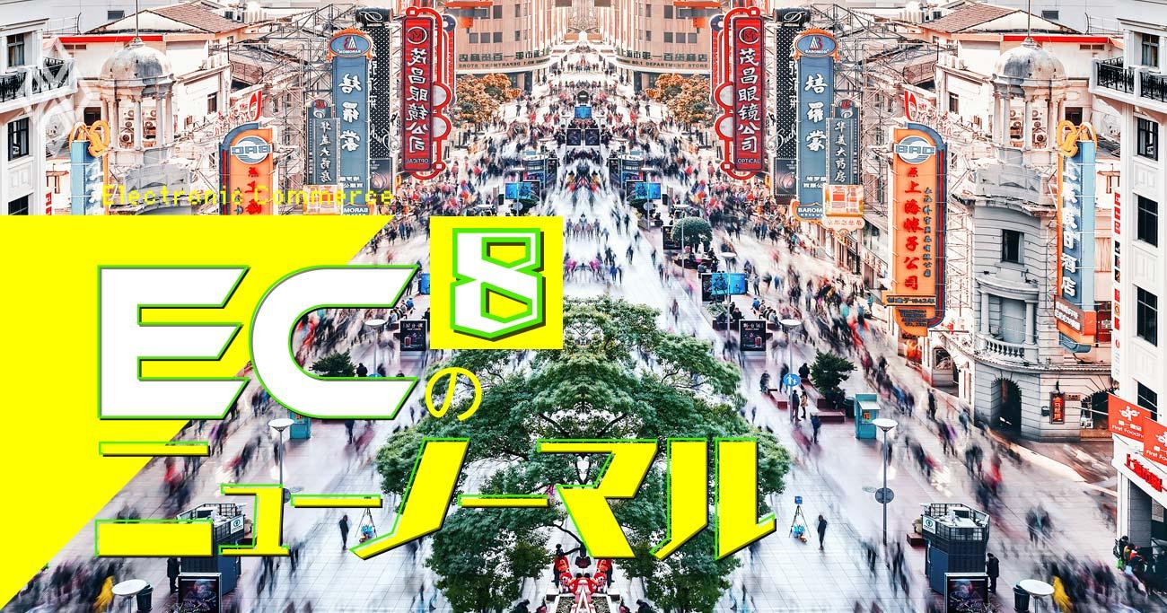 中国で稼ぐ極意は「野蛮マーケティング」、日本人マーケターが伝授