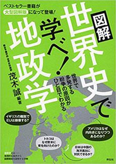 図解 世界史で学べ! 地政学