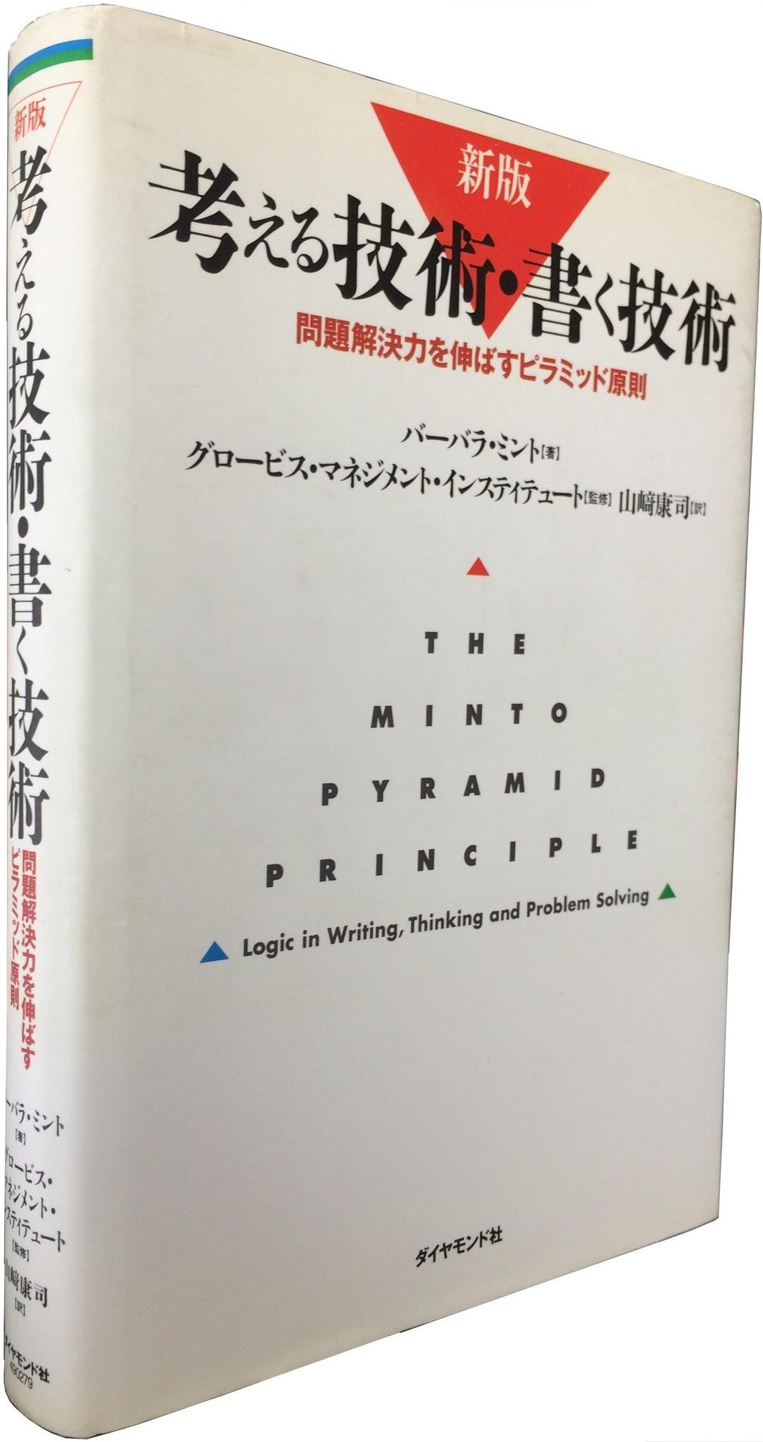 ロジカルシンキング、問題解決力の根本を解説<br />マッキンゼーで教えられている文章作成術の決定版