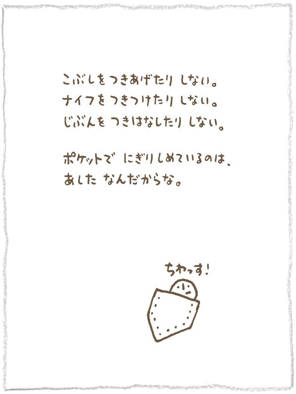 神岡学の絵とことば【最終回】<br />げんきだして、<br />かおあげて。