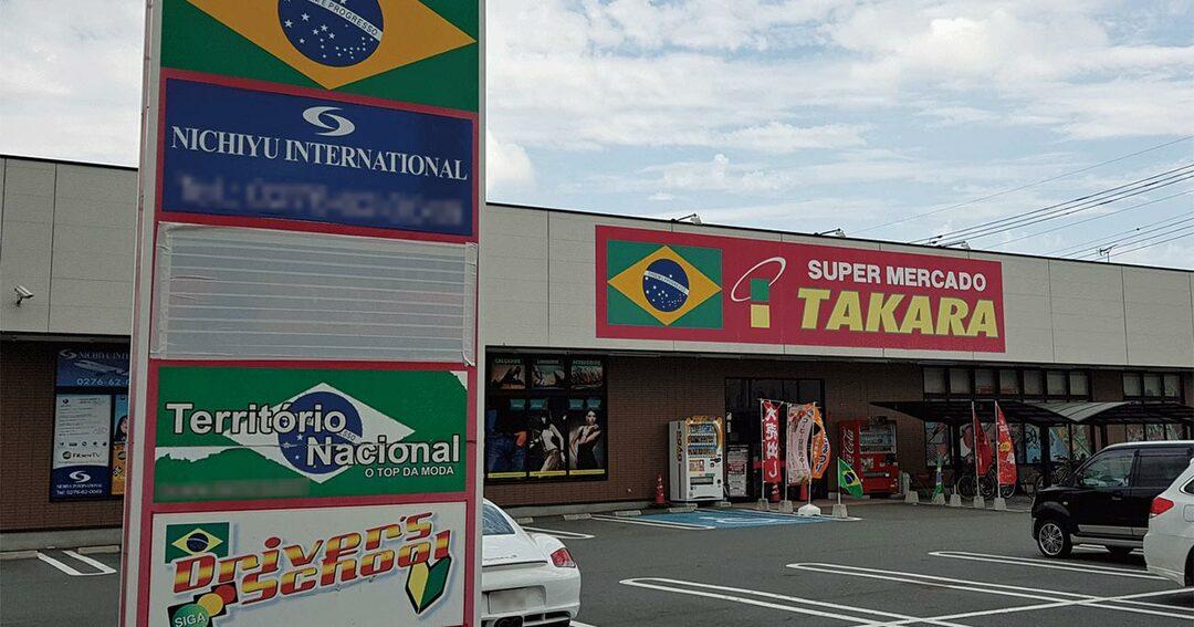 ブラジルの食材が多いスーパーマーケット