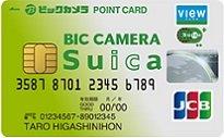 [クレジットカード・オブ・ザ・イヤー2020]スマホ決済+クレジットカード最強の組み合わせ部門ビックカメラSuicaカードの公式サイトはこちら