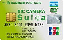 「ビックカメラSuicaカード」のカードフェイス