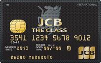 [クレジットカード・オブ・ザ・イヤー2019]プラチナカード部門JCB ザ・クラス公式サイトはこちら