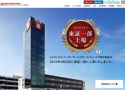 ジャパンエレベーターサービスHD(6544)の株主優待