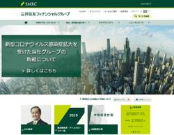 三井住友フィナンシャルグループは、三井住友銀行などを傘下に置く金融持株会社で、三大金融グループの一つ。