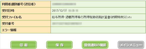 「e-Tax(WEB版)」の受付システムに送信