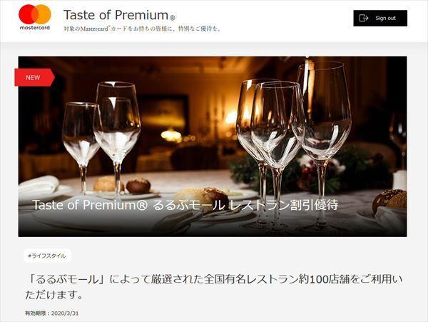 「Taste of Premium」のWebサイト