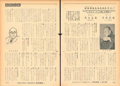 1956年3月10日号記事