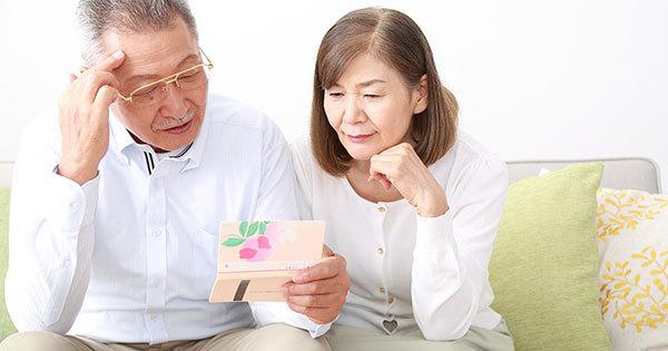なぜ老後資金は不足するのか?