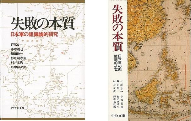 日本軍の失敗から何を学ぶのか?<br />今後の日本を勝利に導く「3つの戦略」