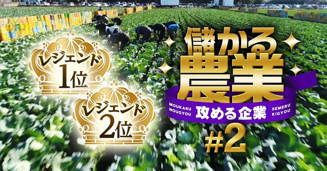 売上高17億円、ワールドファームに見る「レジェンド農家」の必須条件