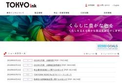東京インキはインキ業界の中堅企業。