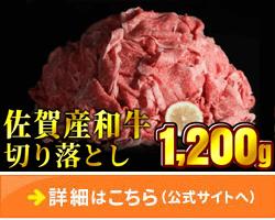 「佐賀県上峰町」の「佐賀和牛切り落とし1.1kg」
