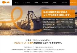 ツナグ・ソリューションズ(6551)の株主優待