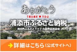 「沖縄県浦添市」の「オリオンドラフトビール350ml×24缶」