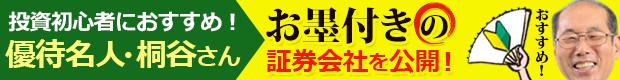 株主優待名人の桐谷さんお墨付きのネット証券!最新情報はコチラ!