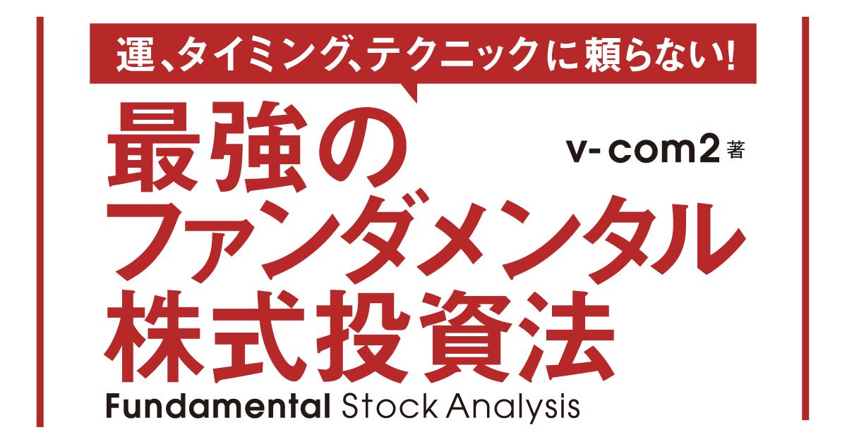 東証一部昇格株の先回り買いで成功する人・失敗する人の違いとは?