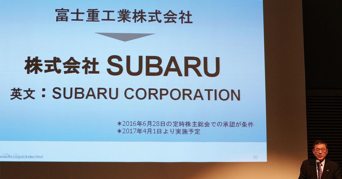 スバルへの社名変更が富士重工にとって正しい理由