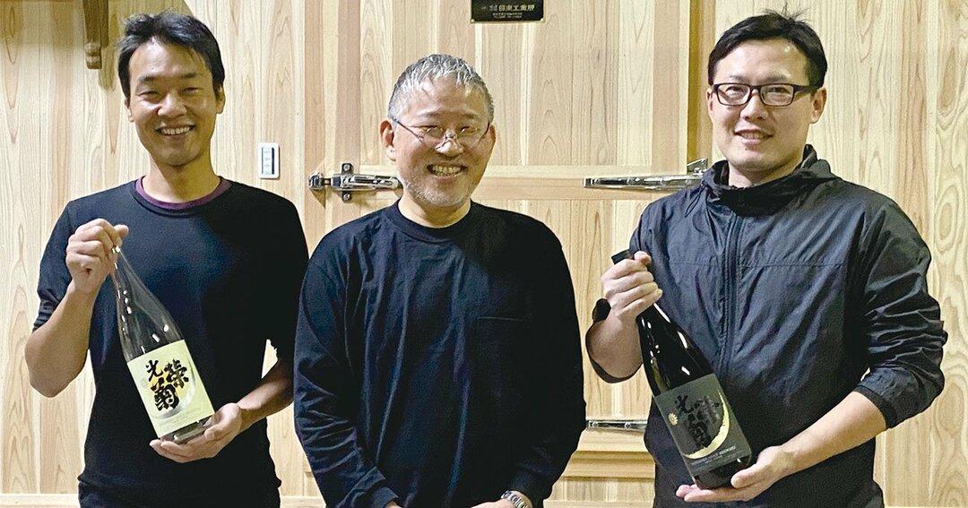 ゼロから酒蔵を立ち上げた3人。左から取締役の田下裕也さん、社長の日下智さん、杜氏の山本克明さん