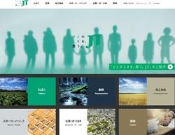 日本たばこ産業(2914)の株主優待