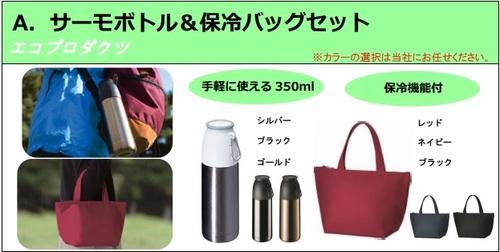 サーモボトル&保冷バッグセット(トランザクションの株主優待)
