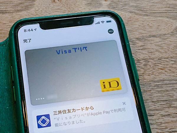 「Apple Pay」上で表示される「Visaプリペ」の券面