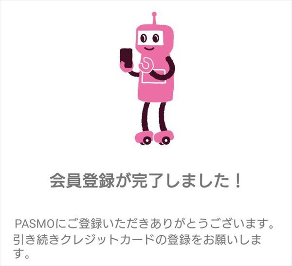 「モバイルPASMO」の登録完了の画面