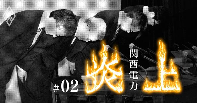 関西電力 炎上!#02