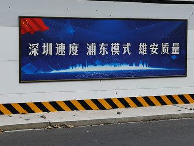 雄安新区に掲げられているスローガンの一つ