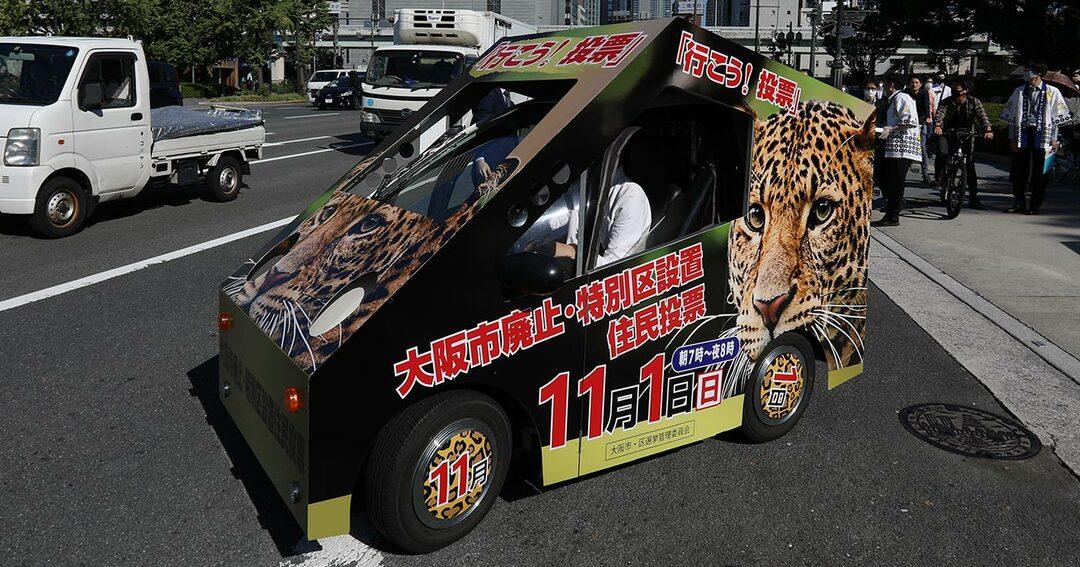 「大阪都構想」の是非を問う住民投票が告示され、大阪市役所を出発する啓発車両