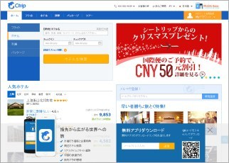 ずさんで悪質極まる中国の旅行サイトを許さない!