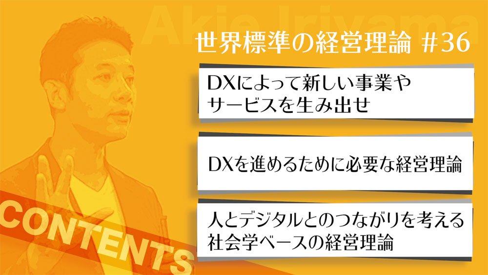 【入山章栄・解説動画】日本企業がDXで失敗する「究極の理由」とは?