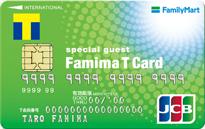 おすすめクレジットカード!Tポイントが貯まるファミマTカード