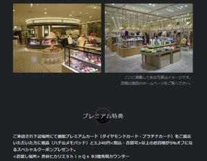 「渋谷ヒカリエShinQs」での「銀聯カード」特典