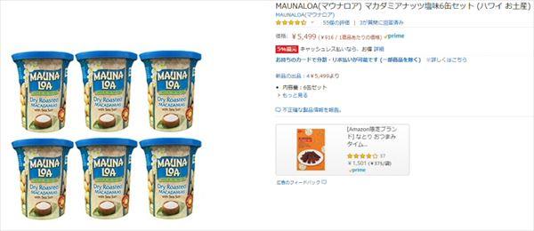 Amazon.co.jpで販売している「MAUNALOA(マウナロア) マカダミアナッツ 塩味 6缶セット」