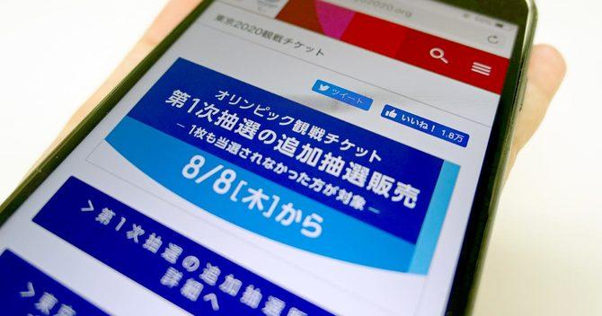 東京五輪チケット追加抽選