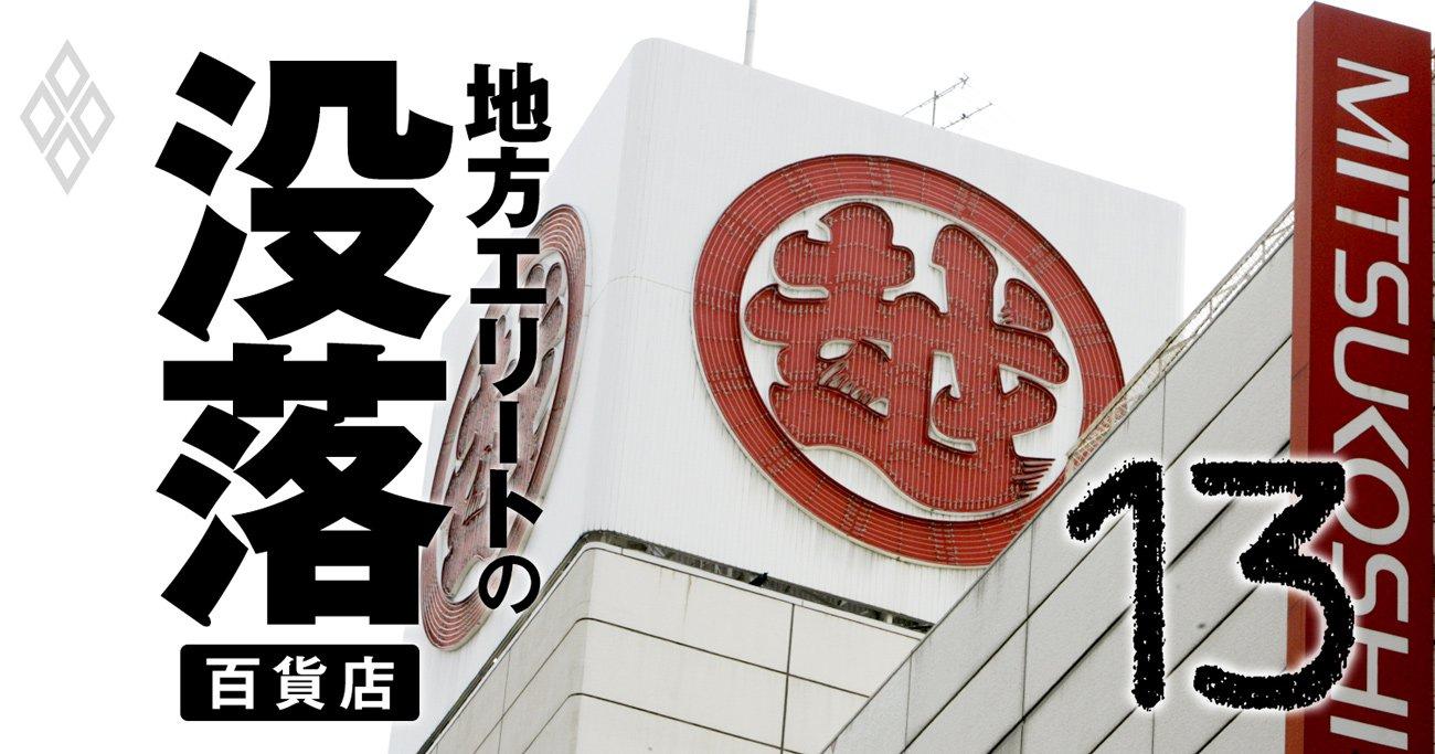 三越伊勢丹「地方百貨店の再生モデル」が失敗した理由、松山三越・混乱の内幕
