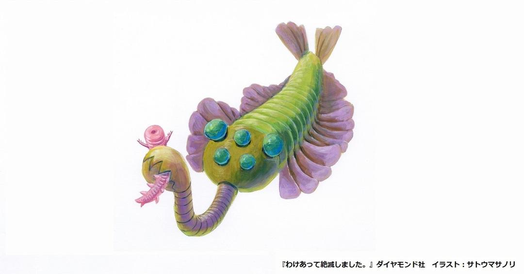 「ゴロウ・デラックス」出演で話題!丸山貴史さんが語った、奥深い絶滅動物の魅力とは?